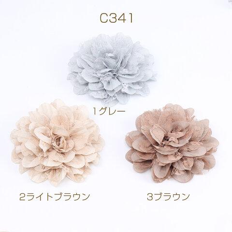 C341-2 2個  フラワーパーツ クラフト 貼り付けパーツ 13cm 2×(1ヶ)