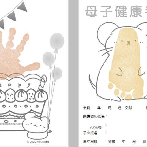 母子手帳カバーA6干支(子)手形と足形アートスタンプ(透明ケース付)
