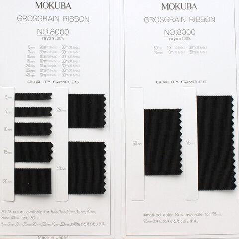 【7幅/48色】MOKUBA 8000Kグログランリボン/小巻 MOKUBAリボン