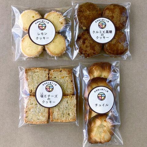 セレクトクッキーB(レモン・クルミ黒糖・塩チーズ・チュイル)/ ポスト便:クリックポストorネコポスでのお届け
