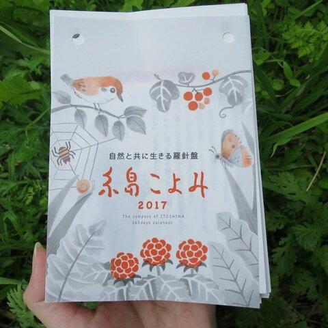 糸島こよみ2017年版-日めくり本体のみ