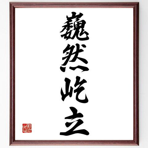 四字熟語書道色紙「巍然屹立」額付き/受注後直筆(Z6904)