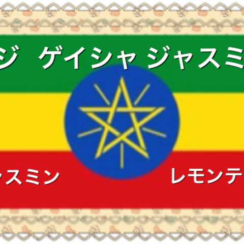 エチオピア グジ ゲイシャジャスミンG1(200g)