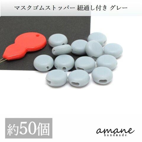 【0257-4】マスクゴム ストッパー 50個 グレー マスクゴム