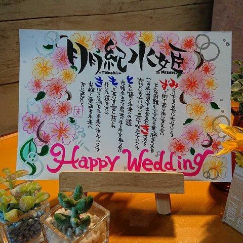 ☆名前ポエム☆贈り物☆記念品☆還暦祝い☆結婚☆誕生日☆