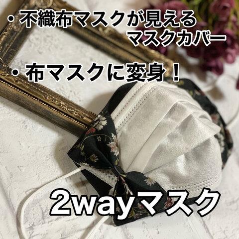 再販×8♡新作♡2wayマスク 不織布マスクが見えるマスクカバー オールシーズン対応 立体 花柄  黒 リボン おしゃれ インナーマスク 秋用 冬用 秋冬用 ブラック