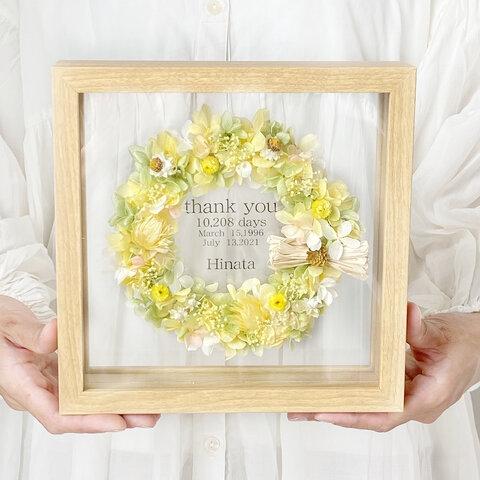 木製ガラスフレームリース レモンピーチ プリザーブドフラワー ドライフラワー 両親贈呈 ウェディング 子育て感謝状