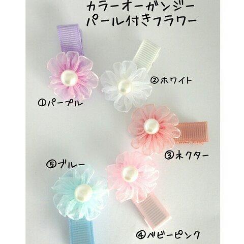 カラーオーガンジーパール付きフラワー♡Baby用のヘアクリップ