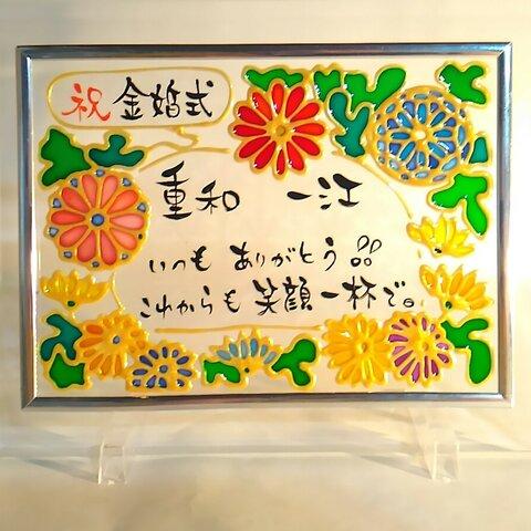 【敬老の日】全国一律565円2L判ステンドグラス風お名前入りポエム筆文字