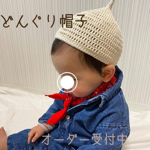 どんぐり帽子 ドングリ帽子 出産祝い ニット帽 ベビー帽子