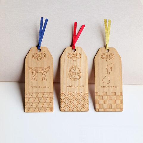 木製おまもりブックマーク 石川県 3点セット【金沢デザインシリーズ】