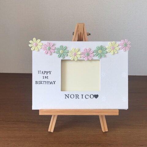 スクラップアルバム(お誕生日)〜お花〜
