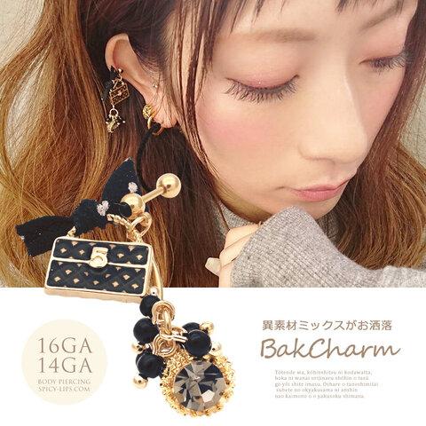 [14G]右耳用大人コーデにもかわいい♪異素材ミックスがお洒落なBagチャーム リボン 鞄 バック 軟骨ピアス ヘリックス ボディピアス 1107