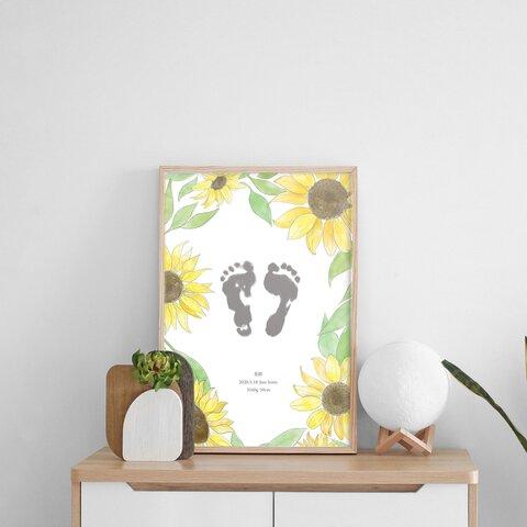 手形足形ポスター(ひまわり)