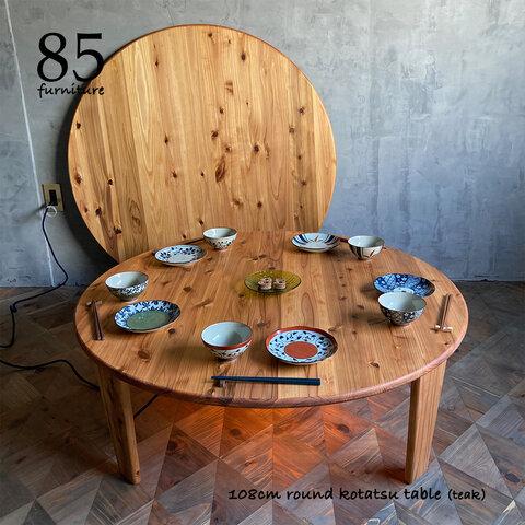 【こたつ】(100cm) 天板付き 癒されるちゃぶ台円型ローテーブル 無垢 折りたたみ オイル仕上げ