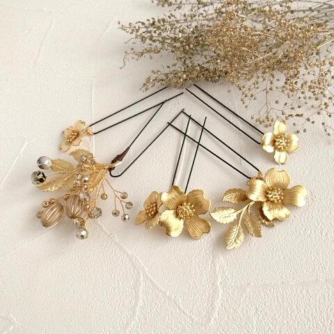 ゴールドフラワーの髪飾りヘアピンセット*ウエディング*和装