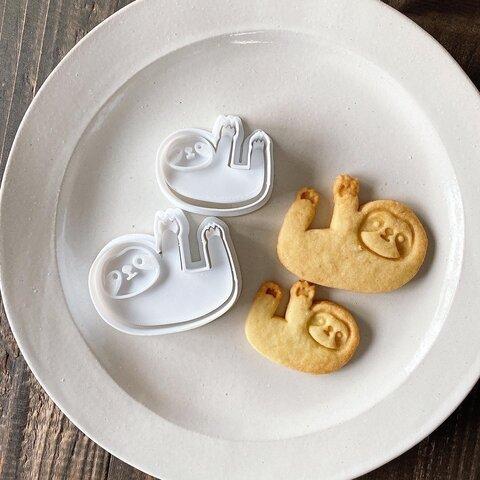 【サイズ選択】ナマケモノクッキー型