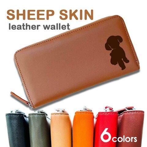【 プードル 】 羊革 ラウンドファスナー 長財布 本革 シープレザー シープスキン 札入れ カードポケット
