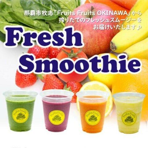 Fresh! FruFru Smoothie!(フルフル スムージー)+シェイカー