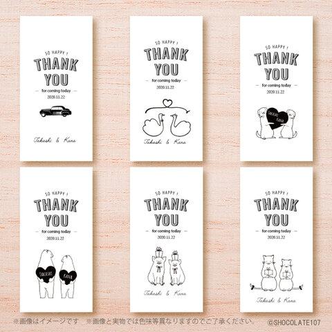 【5枚セット】結婚式用 御車代★御礼 封筒・ポチ袋 選べるデザイン 動物(名入れ込み)