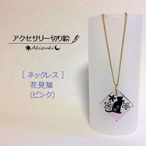 アクセサリー切り絵:【ネックレス】 ~花見猫(ピンク)~