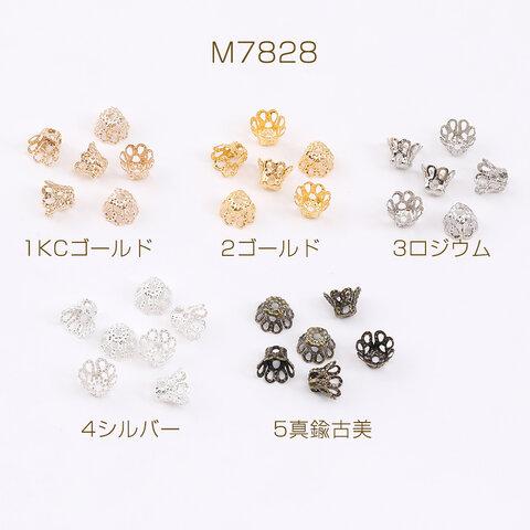 M7828-5  90g  最安値挑戦中!ビーズキャップパーツ メタル花座パーツ 座金 フラワーチャームパーツ 5×6mm  3×30g(約500ヶ)