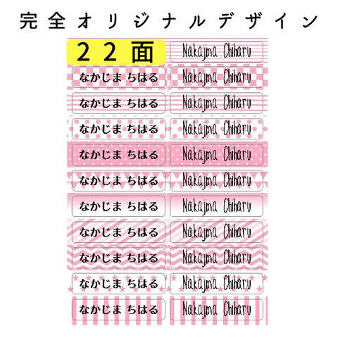 少量☆22面☆お名前シール☆ピンク