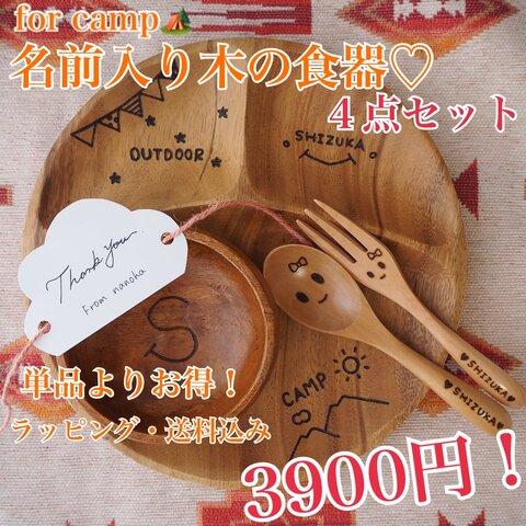 【キャンプ女子に大人気♡】4点セット3900円♡木製食器♡アウトドア