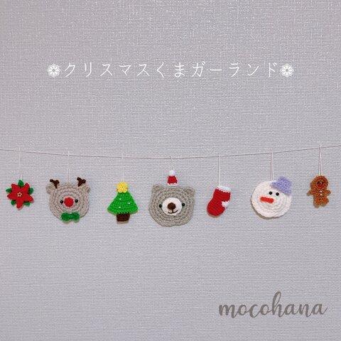 クリスマスくま 鍵編み ガーランド