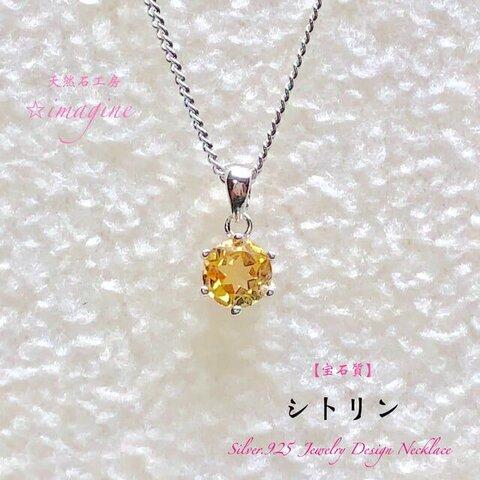 【最高級・宝石質】シトリン✨STERLING/Silver925Top✨ジュエリー天然石ネックレス💫自分へのご褒美に🎁プレゼントにも🎀11月誕生石