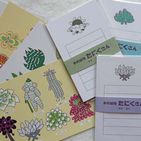 多肉植物たにくさん ポストカード4枚セット +一筆箋30枚入り4セット