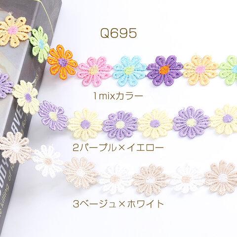 Q695-3  3m  刺繍ワッペン フラワー 25mm  3X1m(約38ヶ)