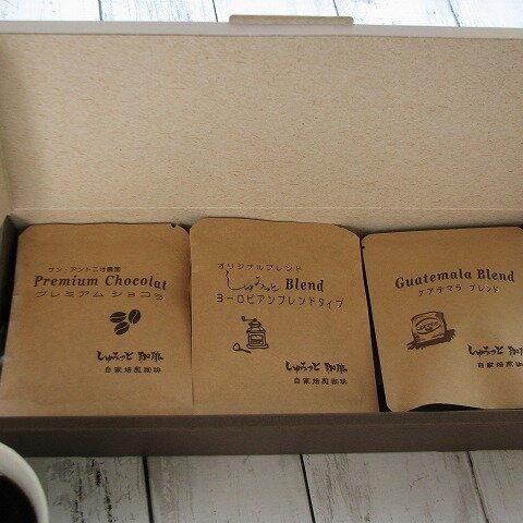 お中元・ギフトや手土産に 自家焙煎ドリップバッグコーヒー15個セット