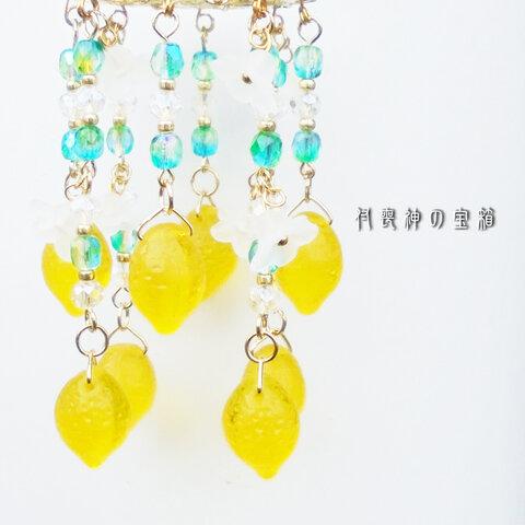 檸檬の森2◆サンキャッチャー・窓辺飾り◆ビーズ・レモン・シャンデリア風・ドールハウスにも