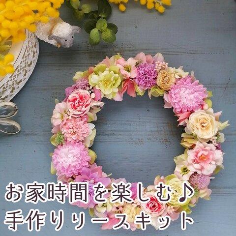 【動画付きキット】優しさに包まれる淡色(あわいろ)ピンクのふわふわリース【22センチほど】