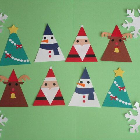冬の壁面飾り サンタ・ツリー・雪だるま・トナカイ【三角】8枚セット 画用紙 クリスマス 保育園・幼稚園・学校・図書館など