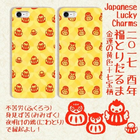 iPhone/Android  Lucky charm(七宝つなぎと酉だるま) 縁起物 金運 ハードケース