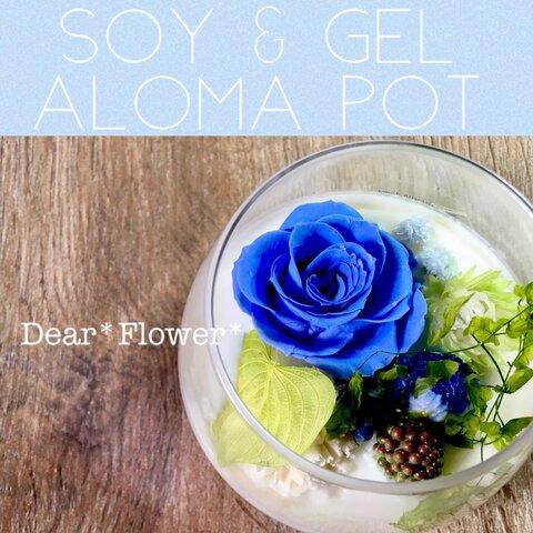 ソイジェルアロマポット Blue Rose〈グリーンアップルの香り〉