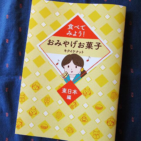 冊子「食べてみよう!おみやげお菓子① 〜東日本編〜」コミックエッセイ