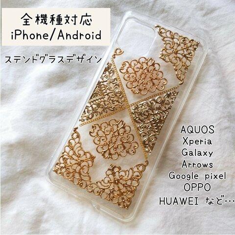 【全機種対応】キラキラ上品に輝くゴージャスなステンドグラス風スマホケース /ゴールドチェーンiPhone/Android