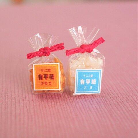 有平糖_金銀【小さな和菓子シリーズ】