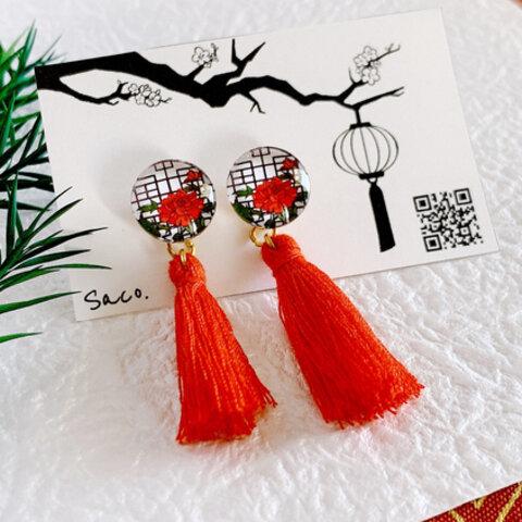 牡丹の庭 ~scarlet peony~ 2way ピアス イヤリング 選べる3色タッセル 中華 チャイナ 着物 浴衣 和装