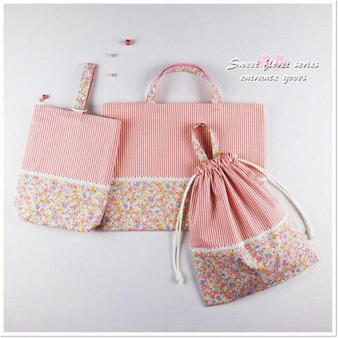 入園  3点 セット 【 小花 ピンク 】 レッスンバッグ シューズバッグ お着替え袋 女の子