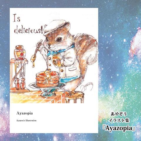 あやぞうイラスト集『Ayazopia』