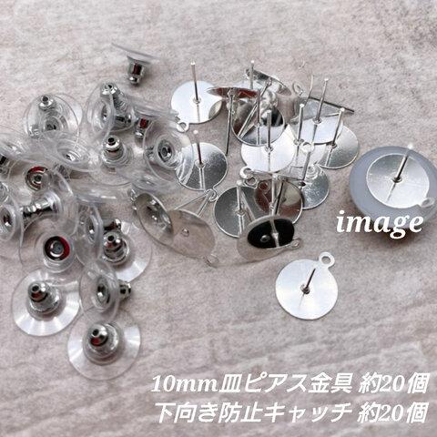 【knz4129psgr】【特価】【約各20個】10mm皿カン付きピアス金具&下向き防止キャッチ