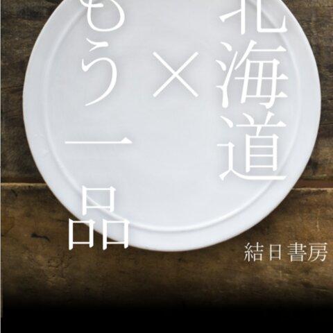 短編集「北海道 × もう一品」