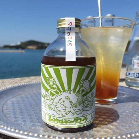 小豆島の梅とレモンのタコーラ