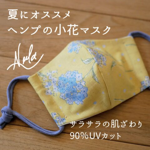 [数量限定]肌に優しいヘンプマスク、ヘンプ×綿麻♛小花のマスク