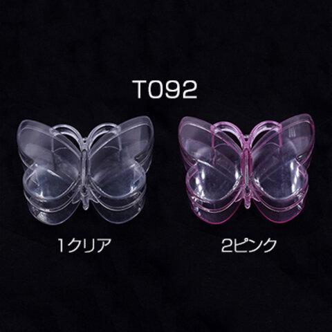 T092-2  3個   アクセサリーケース 蝶 9.5×11.5×3cm※ネコポス不可 3×【1ヶ】