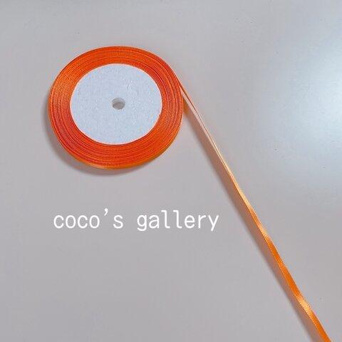 リボン テープ サテン ラッピングリボン ハンドメイド 6mm オレンジ